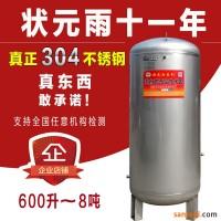压力罐_家用压力罐_不锈钢压力罐600升-8吨_状元雨压力罐