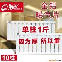 出售 暖气片_家用暖气片_铝合金暖气片10柱_知浴暖气片