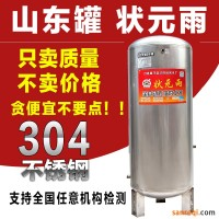 出售 无塔供水器_不锈钢无塔供水器150升-450升_家用无塔供水器_状元雨无塔供水器