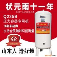 出售 压力罐_家用压力罐_碳素钢压力罐100升-500升_状元雨压力罐