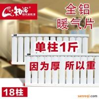 暖气片_家用暖气片_铝合金暖气片18柱_知浴暖气片