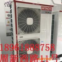无锡日立家用中央空调定频和变频