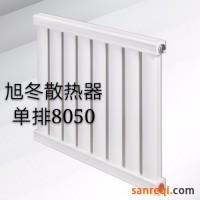 XDGZDP8050散热器 长春旭东暖气片厂 钢制散热器 旭冬散热器