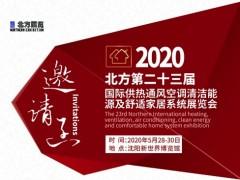 2020北方第二十三届国际供热通风空调清洁能源及舒适家居系统展览会延期通知