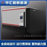 蓄热电锅炉/智龙高科