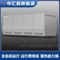 固体蓄热电锅炉/智龙高科